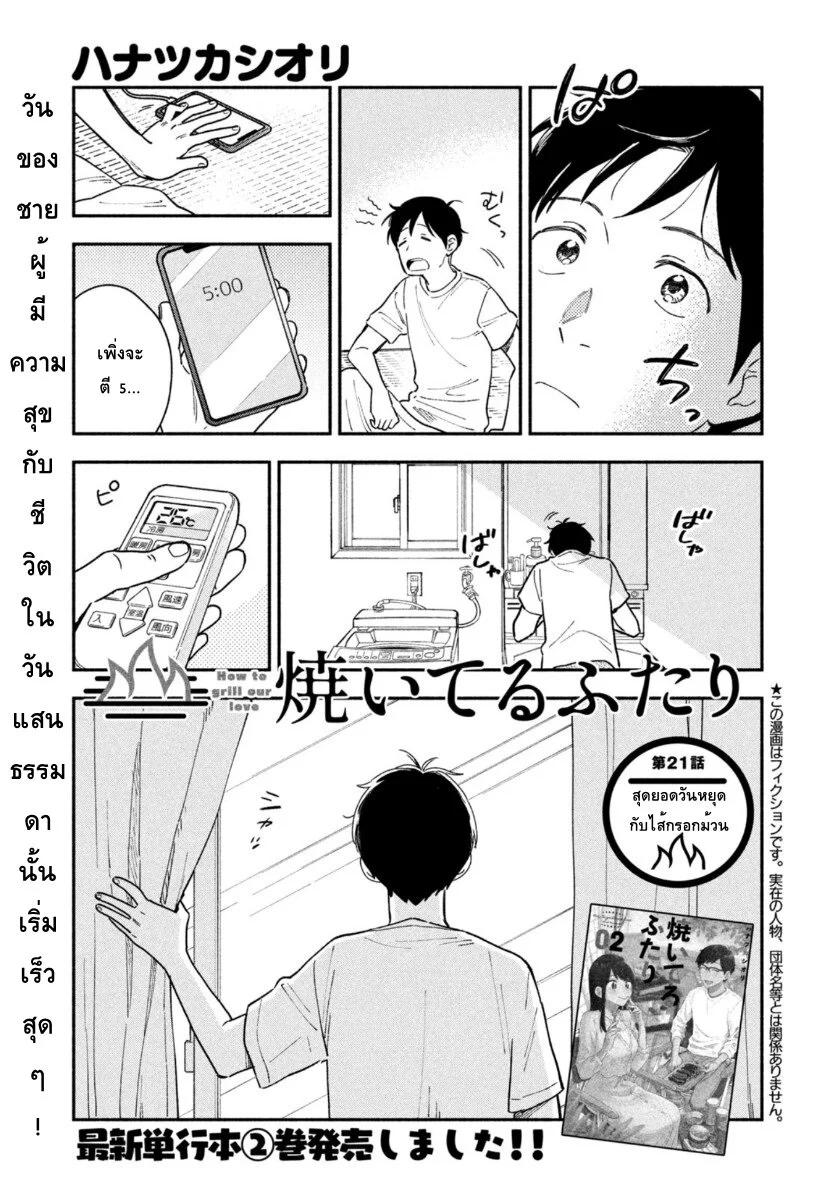 อ่านการ์ตูน Yaiteru Futari ตอนที่ 21 หน้าที่ 1