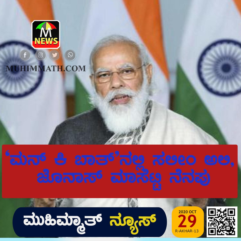 'ಮನ್ ಕಿ ಬಾತ್'ನಲ್ಲಿ ಸಲೀಂ ಅಲಿ, ಜೊನಾಸ್ ಮಾಸೆಟ್ಟಿ ನೆನಪು