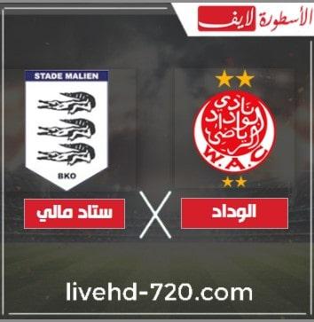 مشاهدة مباراة الوداد المغربي وستاد مالي بث مباشر