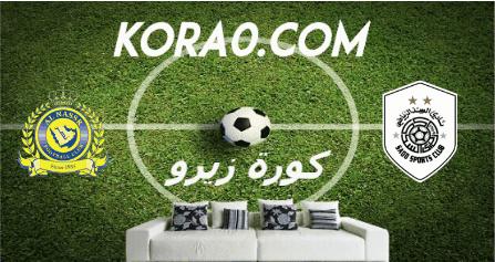 مشاهدة مباراة النصر والسد بث مباشر اليوم 21-9-2020 دوري أبطال أسيا