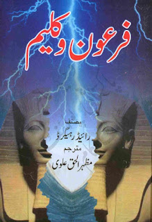Firon O Kaleem Novel By Rider Haggard Translated By Mazhar Ul Haq Alvi