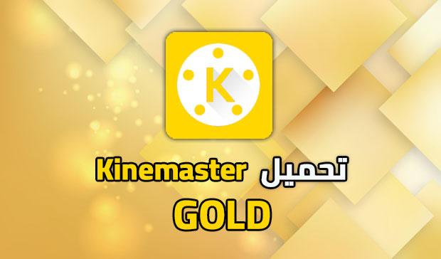 تنزيل كين ماستر الذهبي kinemaster gold رابط مباشر ميديا فاير