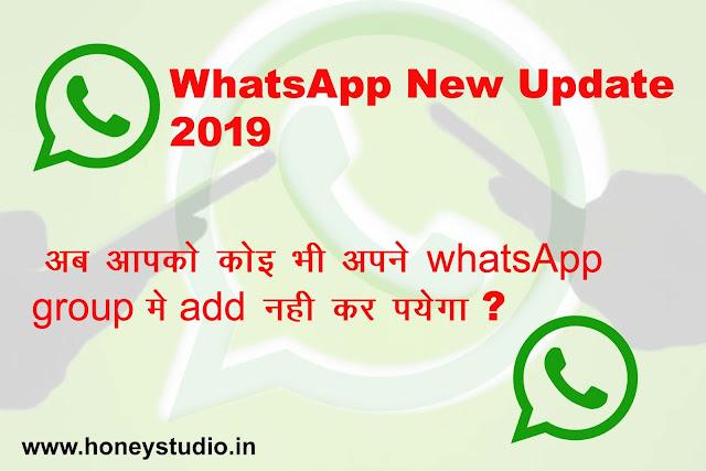 WhatsApp New uptade 2019 , अब कोई भी आपको whatsApp group में add नही कर पायेगा