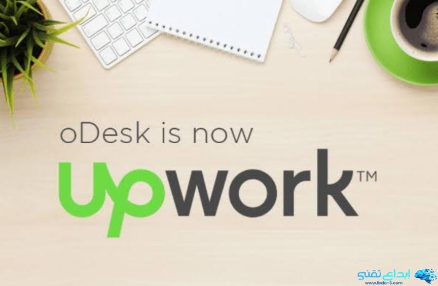 شرح طريقة التسجيل في موقع  ابورك - upwork والبدئ في مجال العمل الحر2020