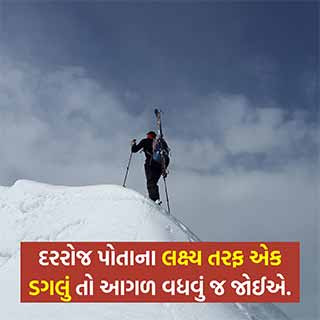 inspirational gujarati quotes on life, inspirational quotes about life and struggles in gujarati, life inspiring quotes in gujarati,  gujarati inspirational status, inspiration status in gujarati, status for life inspiration life gujarati, short motivation in gujarati