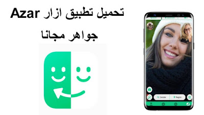 تحميل تطبيق ازار Azar جواهر كثيرة مجانا لكافة مستخدمين الهواتف