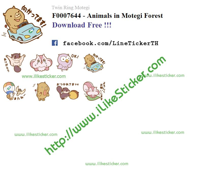 Animals in Motegi Forest
