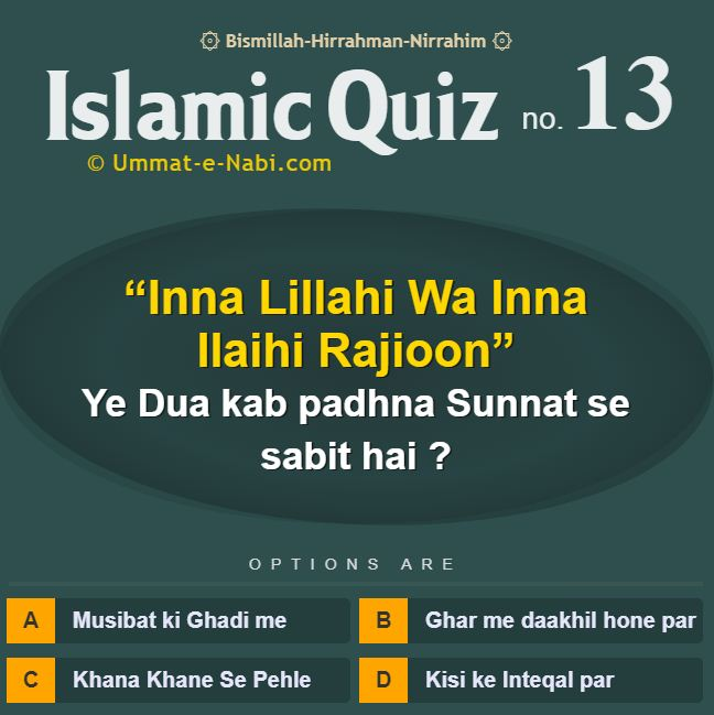 Islamic Quiz 13 : Inna Lillahi Wa Inna Ilaihi Rajioon Momin ye Dua kab padhta hai?