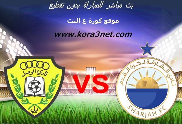موعد مباراة الشارقة والوصل بث مباشر بتاريخ 10-12-2020 دوري الخليج العربي الاماراتي