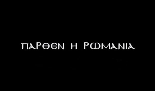 PARTHEN I ROMANIA BY CHRISTOS KEMANETZIDIS 2011 (ΒΙΝΤΕΟ)