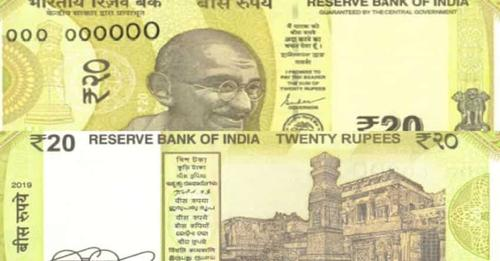 अगर आपके पास है 20 रुपए का नोट तो मिल सकते हैं हज़ारों, ये है ट्रिक्स