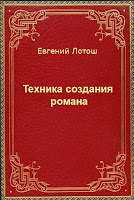 Рецензия на статью Евгения Лотоша - Техника создания романа