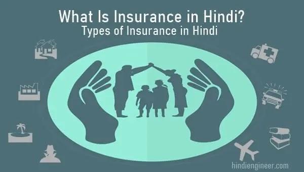बीमा कितने प्रकार के होते हैं? Types of Insurance in Hindi, बीमा क्या है?