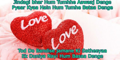 Love Messages In Hindi For Lover