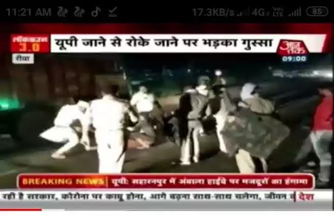 Saharnpur सहारनपुर अम्बाला हाई-वे पर प्रवासी मजदूरों और पुलिस के बीच जबरदस्त मुठभेड़।आजतक न्यूज़।