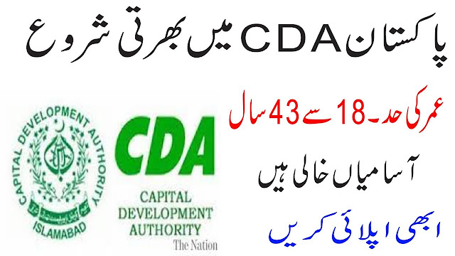 CDA Jobs 2020 Apply Now