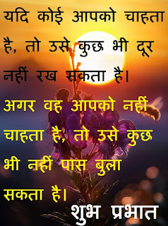 Romantic Good Morning Quotes in Hindi For Lover