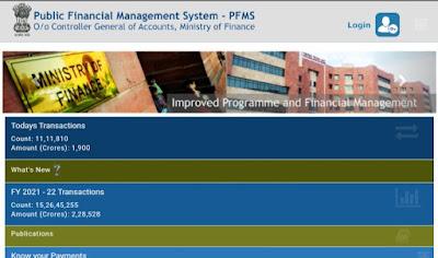 PFMS,PFMS Scholarship, pfms.nic.in