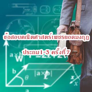 ส่องข้อสอบแข่งขันเก่า ข้อสอบคณิตศาสตร์เพชรยอดมงกุฎ ระดับประถม1-3 ครั้งที่ 7