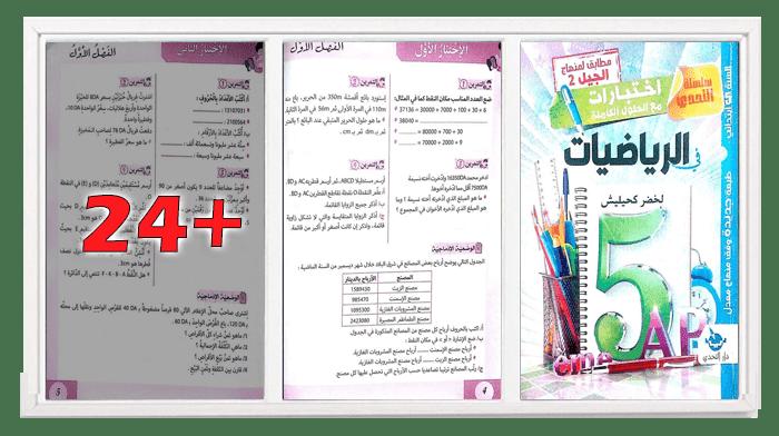 كتاب اختبارات الفصل الأول في الرياضيات للسنة الخامسة ابتدائي