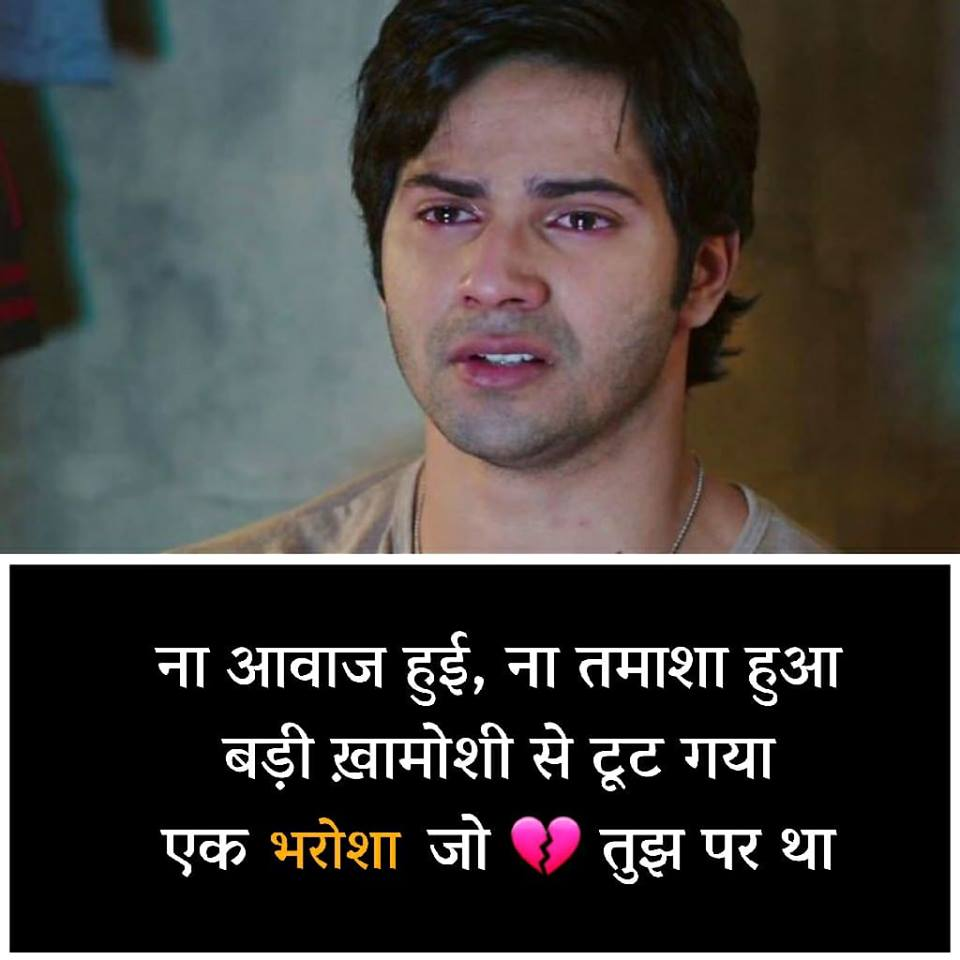 Sad 2 Line Shayari in Hindi for Girlfriend Boyfriend