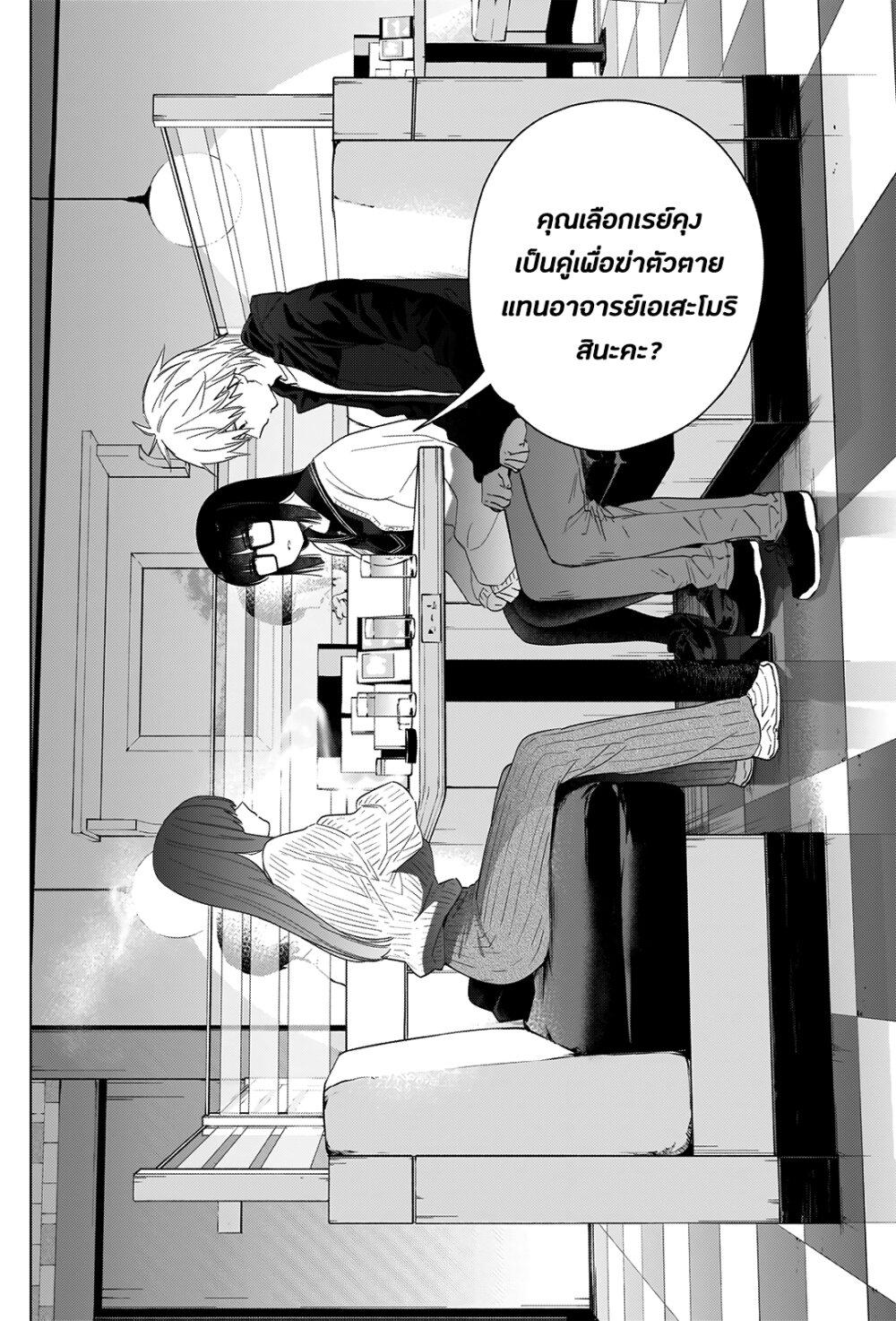 อ่านการ์ตูน Shounen no Abyss ตอนที่ 29 หน้าที่ 12