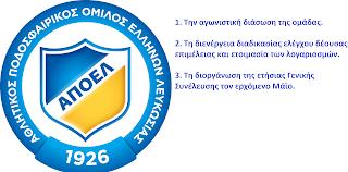Το Σωματείο ΑΠΟΕΛ καλεί σε παραίτηση τον Πετρίδη και το συμβούλιο του