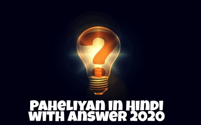 Latest new collection of Paheliyan in hindi with answer 2020