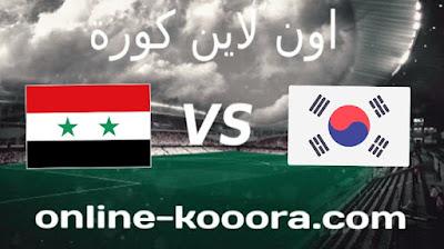مشاهدة مباراة كوريا الجنوبية وسوريا بث مباشر اليوم 7-10-2021 تصفيات كأس العالم 2022