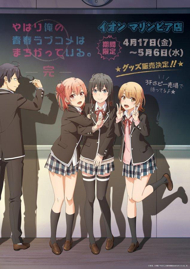 Anime Oregairu Season 3 Delayed