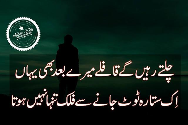 Chalty Rhen Gy Qafly Mery Baad B Yahaan ...!