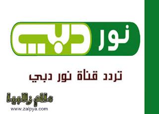 التردد الجديد قناة نور دبي