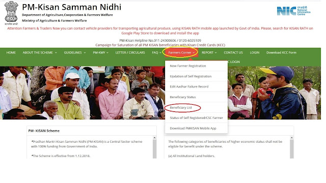 How to Check PM Kisan Beneficiary List