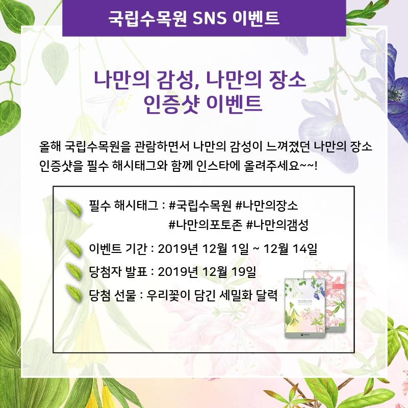 국립수목원, '나만의 감성, 나만의 장소' SNS 이벤트 시행