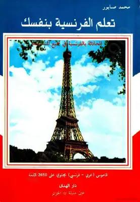 تحميل كتاب تعلم اللغة الفرنسية بنفسك pdf