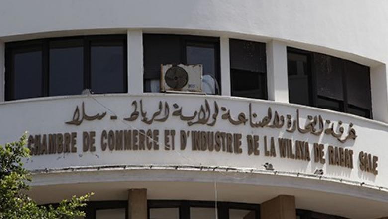 غرفة التجارة والصناعة والخدمات لجهة الرباط