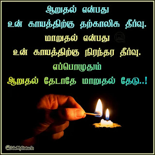 Aaruthal maruthal quote