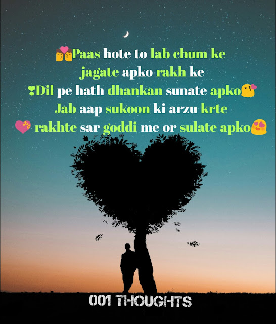 Romantic SMS Hindi | Romantic Shayari