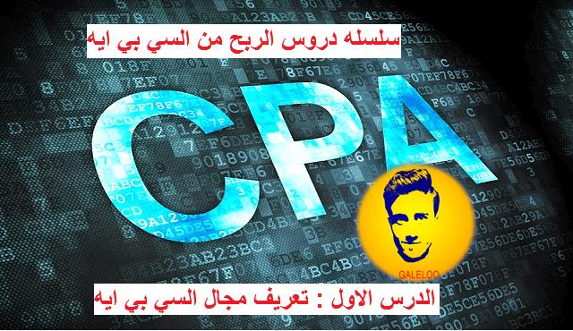 دروس الربح من CPA- الربح من الانترنت - كيف تربح من الانترنت