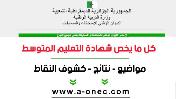 موقع كشف نتائج شهادة التعليم المتوسط 2020 bem.onec.dz