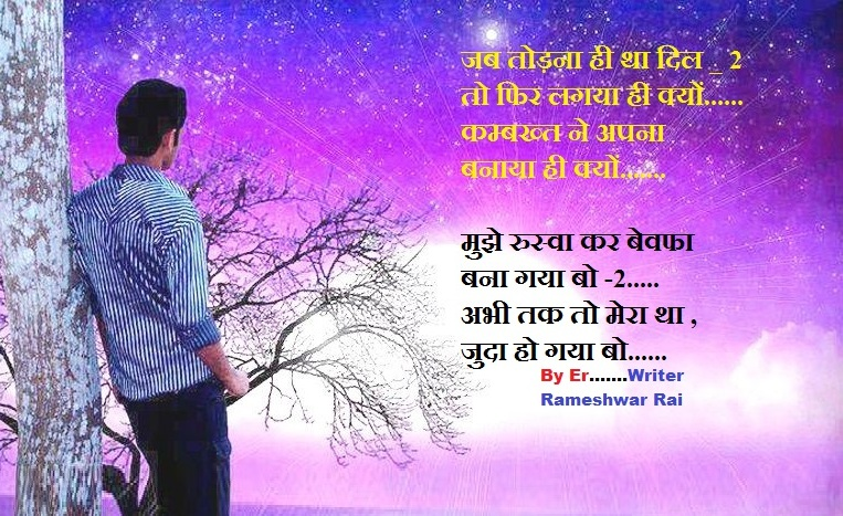 sad shayari boy and girl, sad love shayari in hindi for boyfriend, sad love shayari in hindi for girlfriend, very sad shayari on life, sad shayari in hindi for life, very sad shayari, जब तोड़ना ही था दिल-2-तो फिर लगया ही क्यों कम्बख्त ने अपना बनाया ही क्यों मुझे रुस्वा कर बेवफा बना गया बो-2-अभी तक तो मेरा था-जुदा हो गया बो