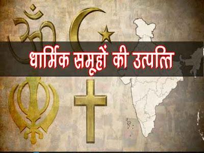 धार्मिक समूहों की उत्पत्ति  The Genesis of Religious Groups in Hindi