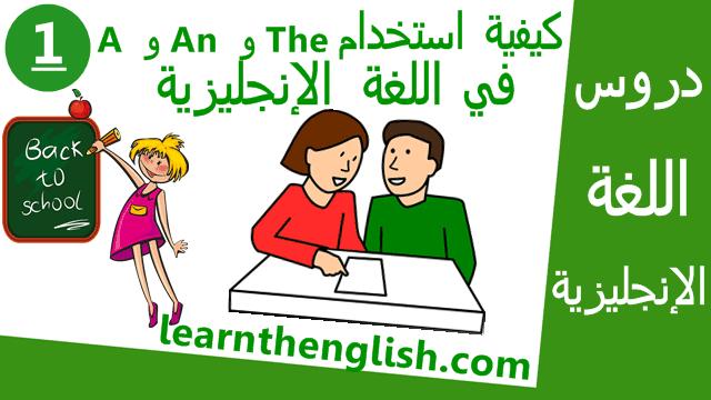 كيفية استخدام  A  و An  و The   في اللغة الإنجليزية