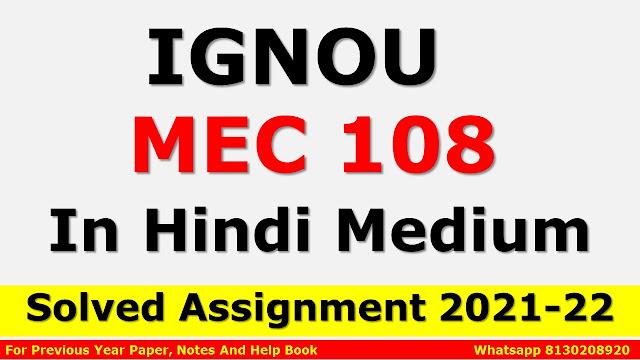 MEC 108 Solved Assignment 2021-22 In Hindi Medium