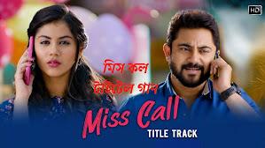 Miss Call Title Track Lyrics (মিস কল) Tushar Joshi | Soham | Rittika