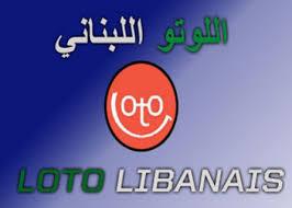نتائج اللوتو اللبناني اليوم 1651, 2018-09-24 نتائج سحب اللوتو لبنان نتائج اليانصيب الوطني اللبناني