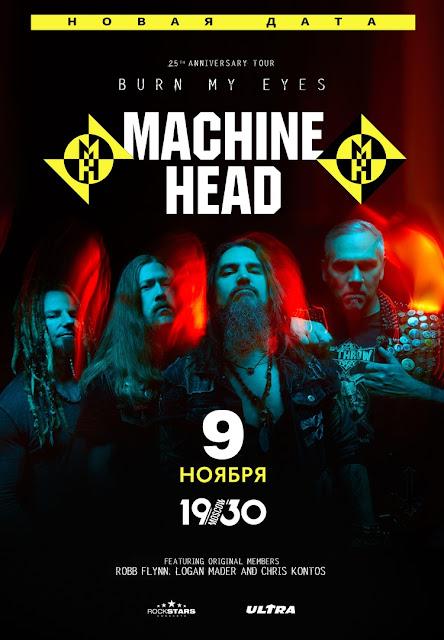 Machine Head в России