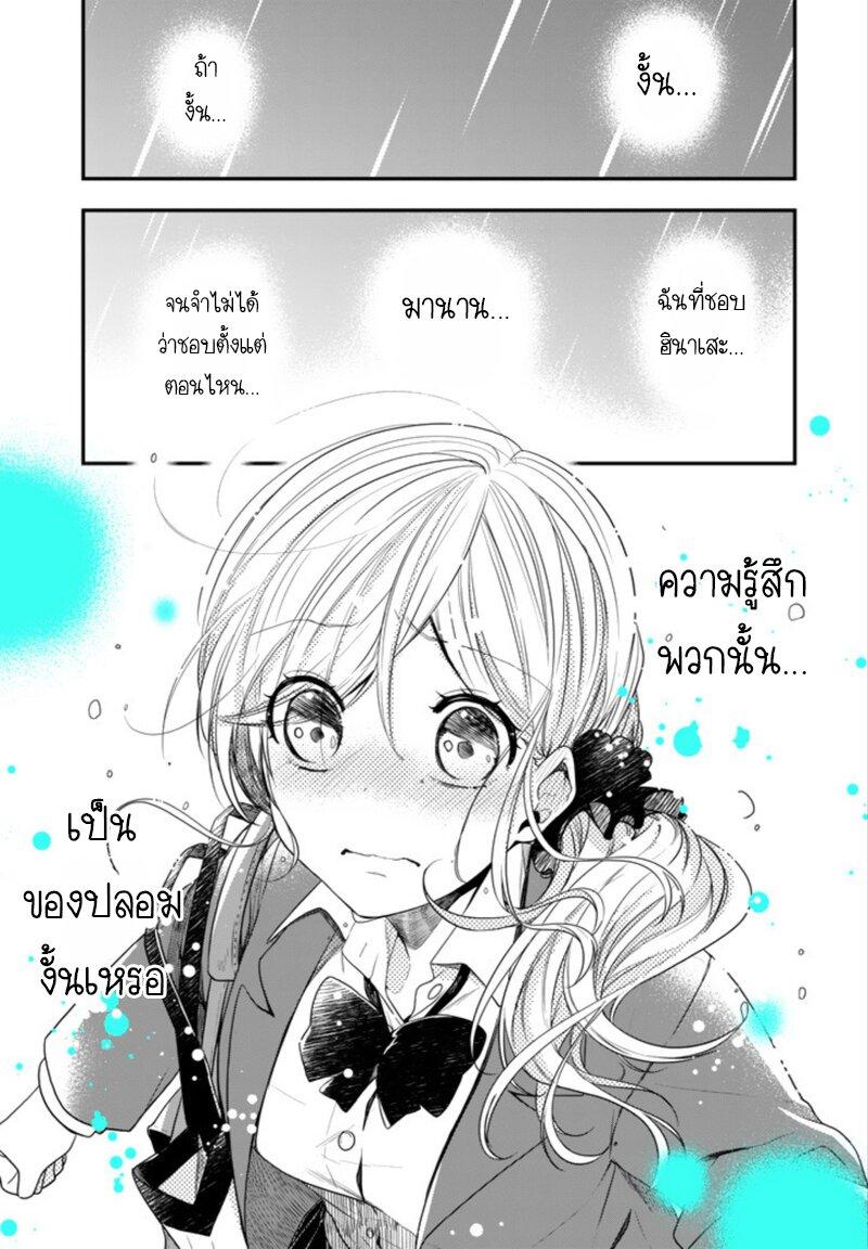 อ่านการ์ตูน Seibetsu mona lisa no kimi he ตอนที่ 19 หน้าที่ 5