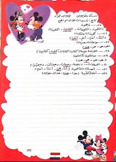 بنك أسئلة اختيار من متعدد درس الاسم الجمع لغة عربية الصف الرابع الابتدائى منهج ابريل + الاجابة