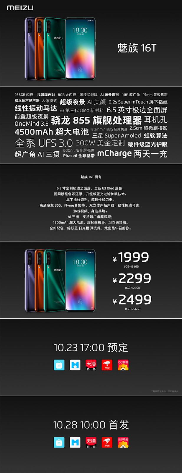Meizu 16T highlights